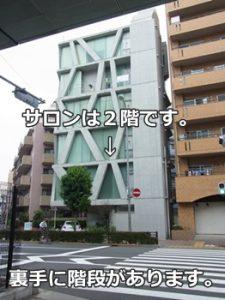 コンクリートの建物の2階です。