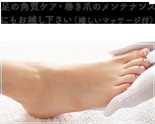足の角質ケア・巻き爪のメンテナンスにもお越し下さい(嬉しいマッサージ付)